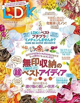 [LDK編集部]のLDK (エル・ディー・ケー) 2019年4月号 [雑誌]