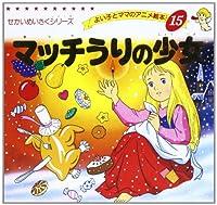 マッチうりの少女 (よい子とママのアニメ絵本 15 せかいめいさくシリーズ)