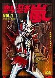 変身忍者 嵐 VOL.1[DVD]