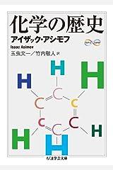 化学の歴史 (ちくま学芸文庫) 文庫