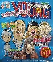 ヤングマガジン フィギュアコレクション アゴなしゲンとオレ物語 ケンジ 非売品 ストラップ