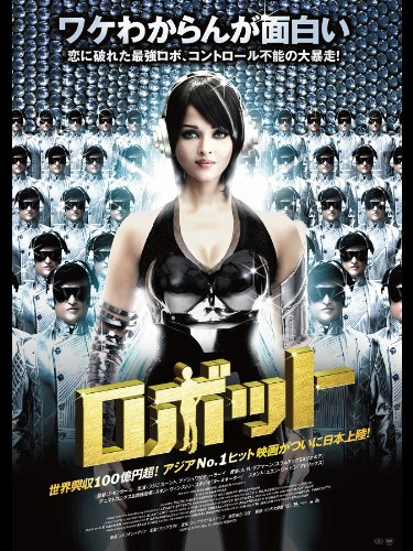 ロボット (字幕版)