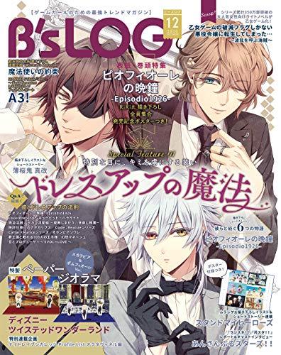 B's-LOG 2020年12月号 [雑誌]