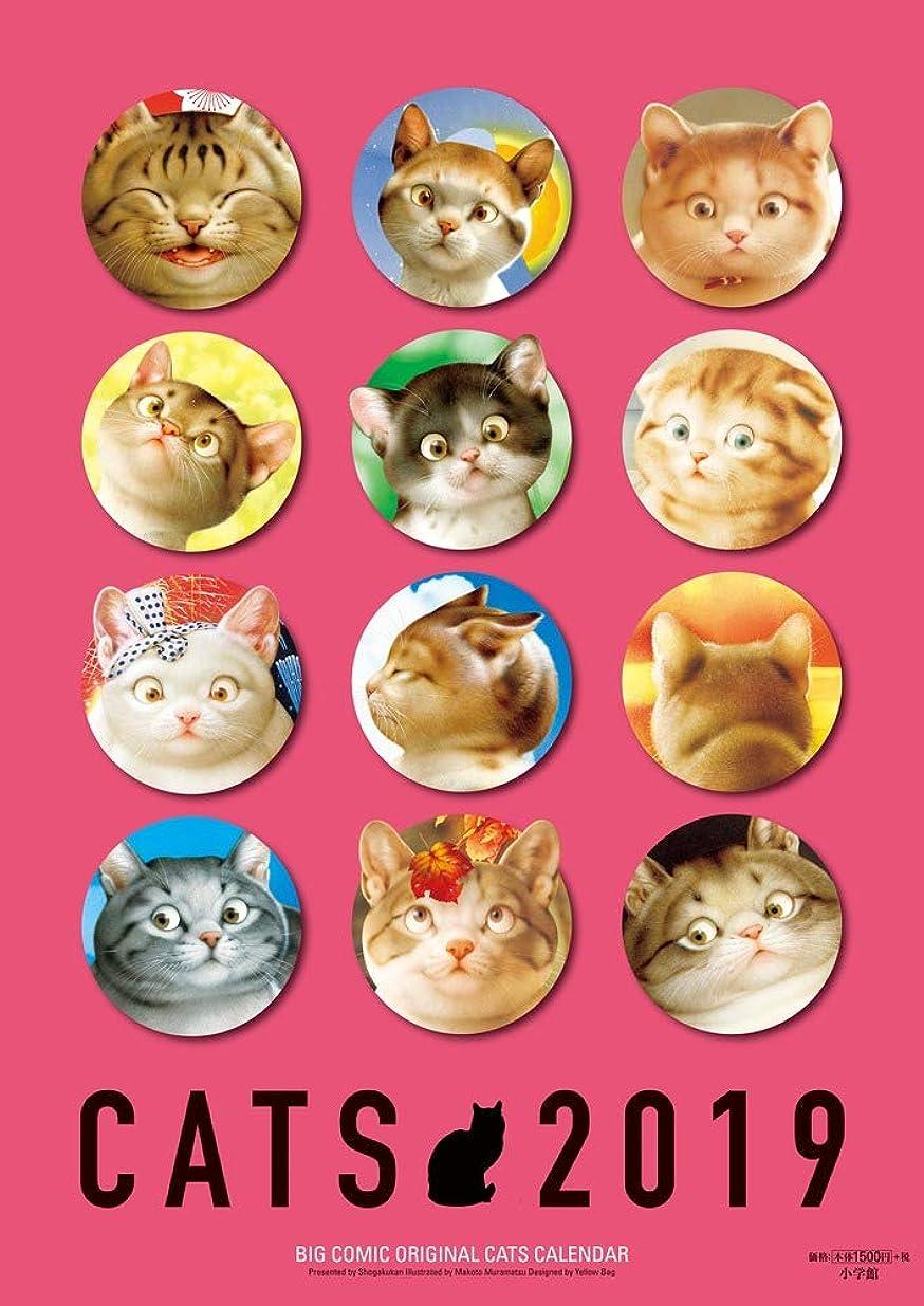 メニュー主人こっそり2019年 ビッグコミックオリジナル 村松誠 猫カレンダー (2019カレンダー)