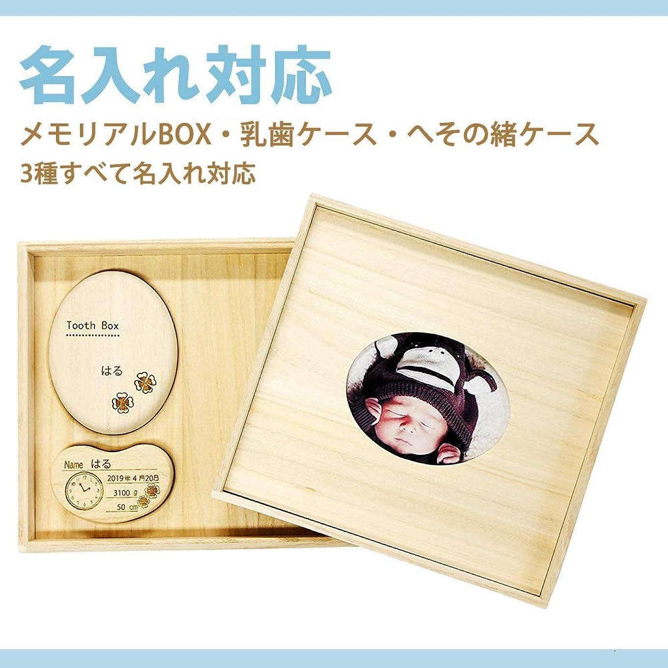 内なる松パワーメモリアルBOX(乳歯ケース、へその緒ケース)《3種すべて名入れ対応》