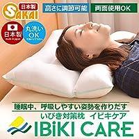 いびき防止 枕 いびきケア 枕 43×63cm 横向き パイプ枕 いびき ピロー 洗える枕 まくら