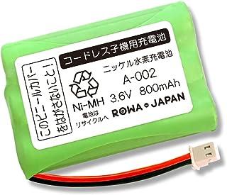 SHARP A-002 JD-A002【容量1.4倍 通話時間UP】コードレスホン 子機 互換 バッテリー【ロワジャパン】