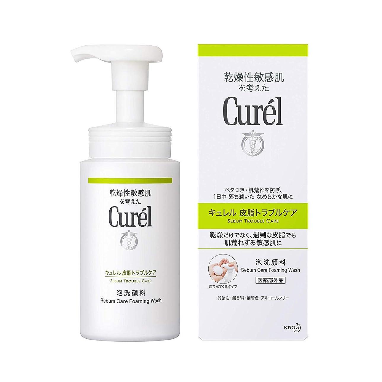 【花王】キュレル皮脂トラブルケア泡洗顔料(150ml) ×10個セット