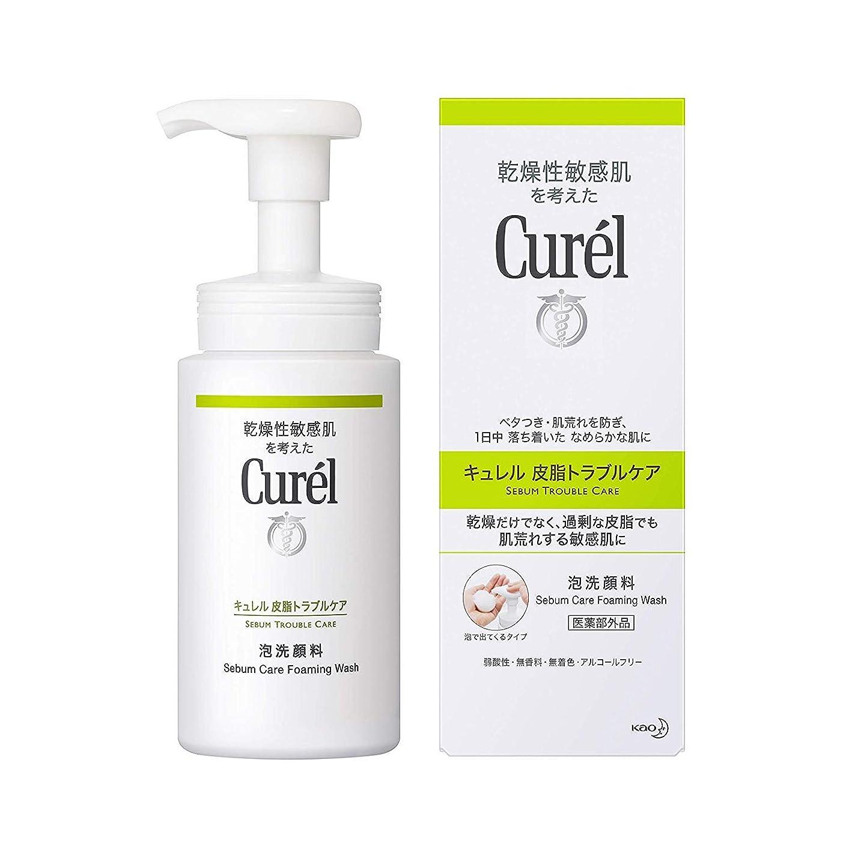 【花王】キュレル皮脂トラブルケア泡洗顔料(150ml) ×20個セット