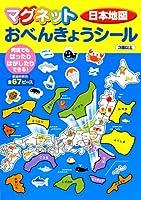 マグネットおべんきょうシール 日本地図