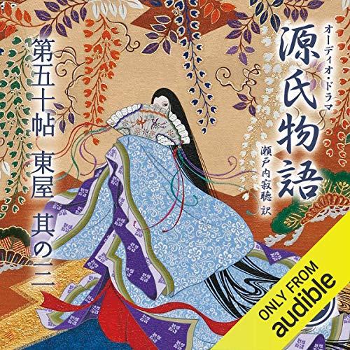 『源氏物語 瀬戸内寂聴 訳 第五十帖 東屋 (其ノ三)』のカバーアート