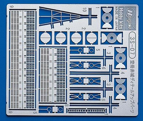 ハセガワ 1/700 空母 赤城 ディテールアップパーツ 3S-07