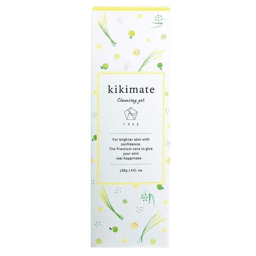 水銀の混乱原始的な< kikimate クレンジングジェル > キキメイト 低刺激 オーガニック スキンケア 洗顔 120g ~毛穴?黒ずみに優しくアプローチ~