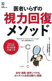 医者いらずの視力回復メソッド ([バラエティ])