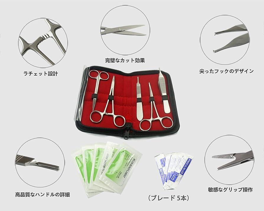 発明発明バース縫合セット 医療,縫合練習キット 練習用縫合ツールキットと外科用縫合における訓練