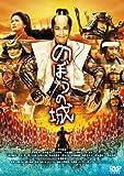 のぼうの城 通常版DVD[DVD]