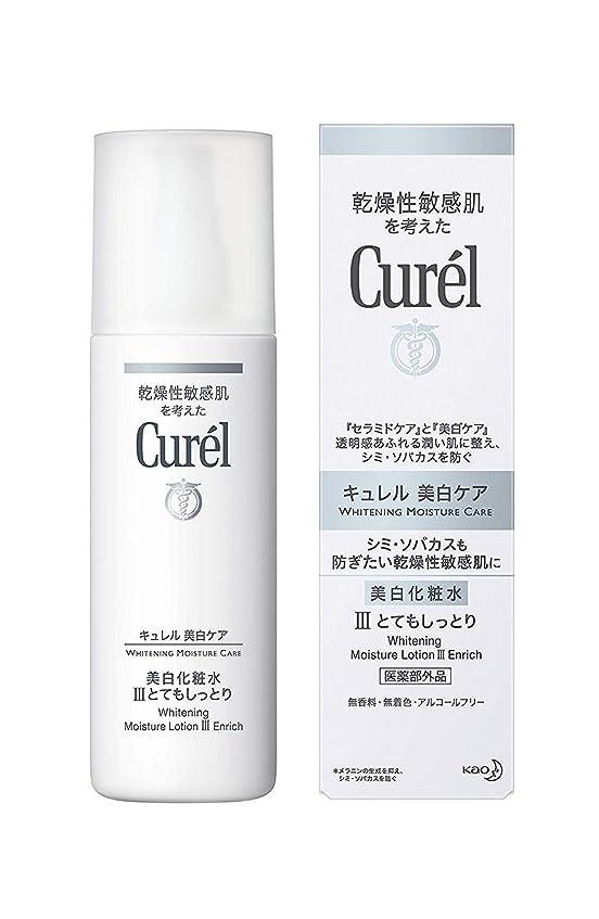 再びライフル起きる【花王】キュレル 美白化粧水III リッチ(140ml) ×20個セット