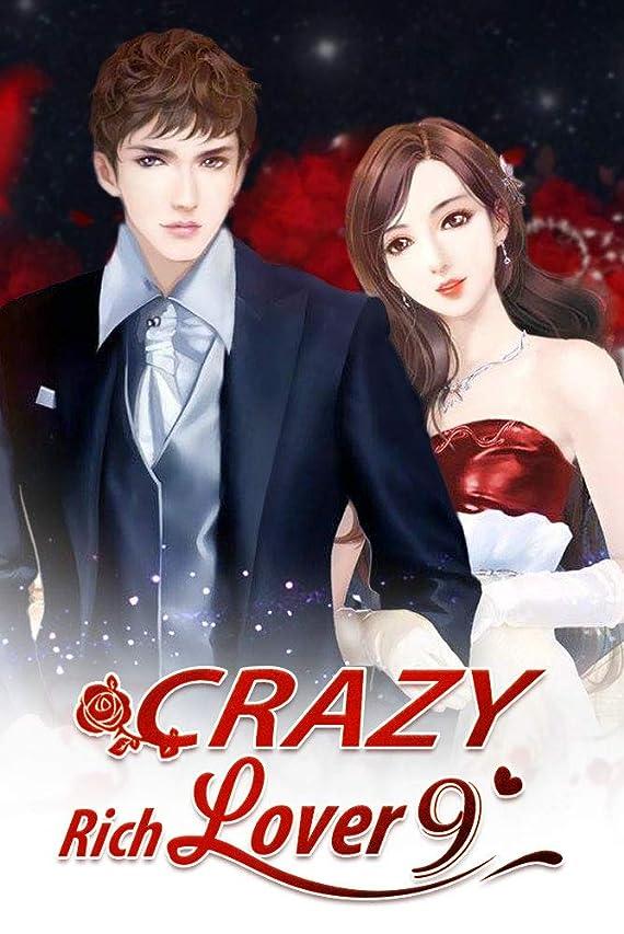エミュレーション頬骨昆虫を見るCrazy Rich Lover 8: An Unforgettable Memory (Crazy Rich Lover Series) (English Edition)