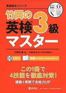 竹岡の英検3級マスター (英検赤本シリーズ)