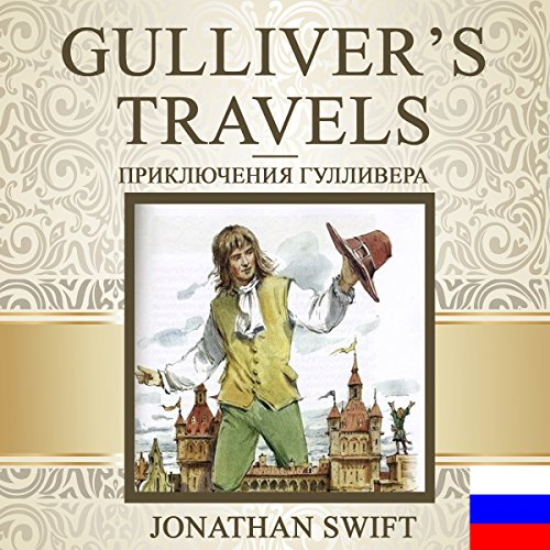 Gulliver's Travels [Russian Edition] cover art