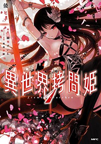 異世界拷問姫 1 (MFC)