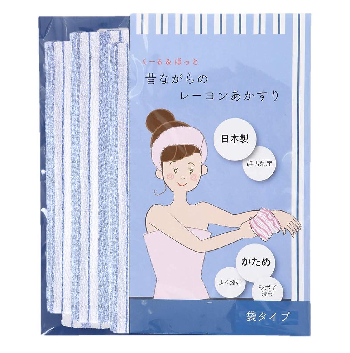 ジャーナリスト殺人カテゴリーくーる&ほっと 昔ながらのレーヨンあかすり 日本製(群馬県で製造) 袋タイプ (10枚組(ブルー))