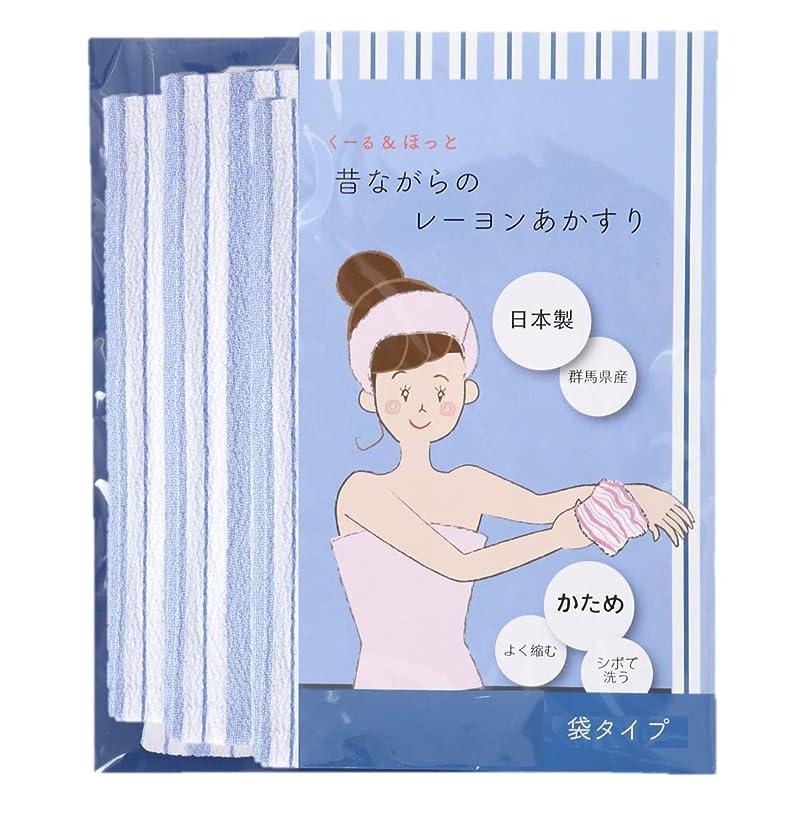 ジャンクション誓うヒロインくーる&ほっと 昔ながらのレーヨンあかすり 日本製(群馬県で製造) 袋タイプ (10枚組(ブルー))