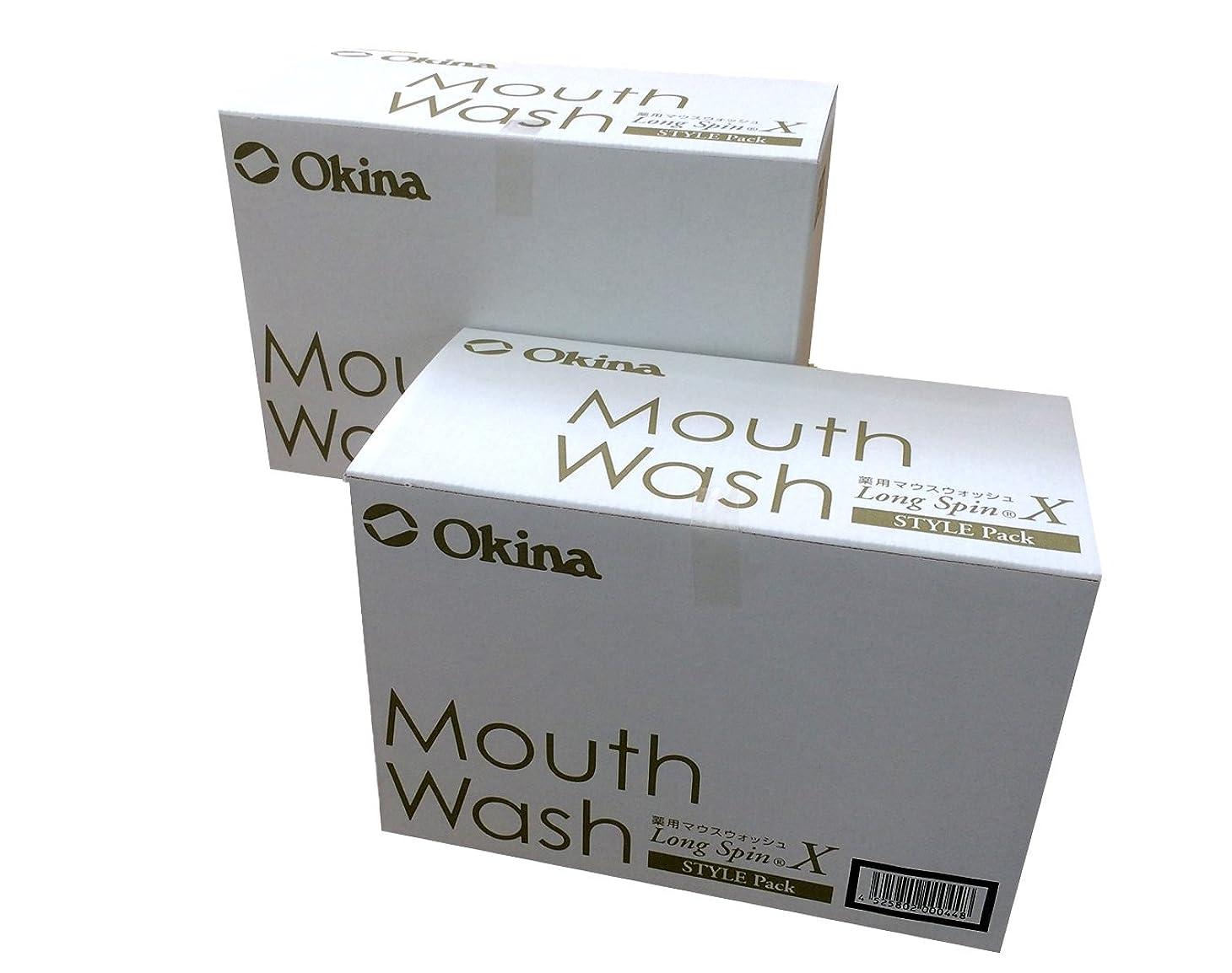 差し引くアクチュエータ外観オキナ マウスウォッシュ スタイルパック LS-XS ブルー お得な2箱セット 200個入り