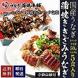 【国産 蒲焼き】蒲焼 きざみ うなぎ 5食入り( 1パックうなぎ50g~65g) 山椒付 食べやすい 小分けパック 土用 丑の日
