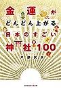金運がどんどん上がる 日本のすごい神社100