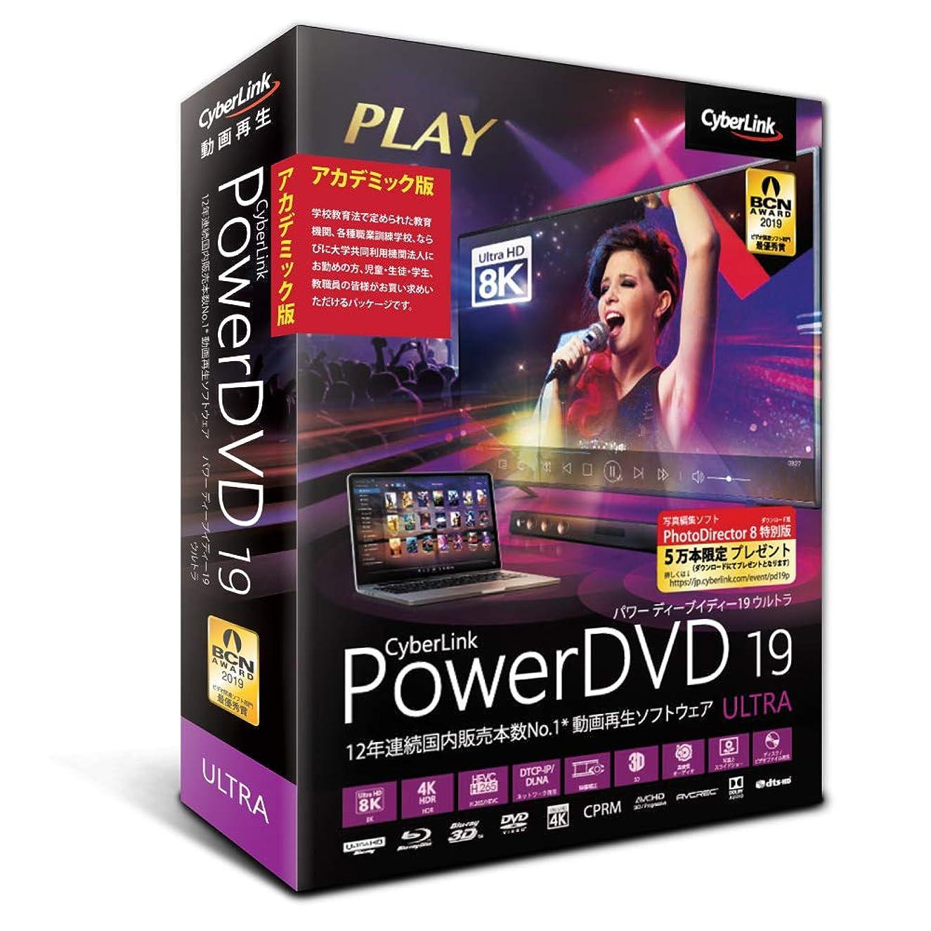 あまりにも震えるカバーPowerDVD 19 Ultra アカデミック版