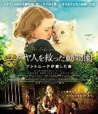 ユダヤ人を救った動物園 アントニーナが愛した命 Blu-ray[Blu-ray/ブルーレイ]