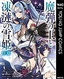 魔弾の王と凍漣の雪姫 序章 (ヤングジャンプコミックスDIGITAL)