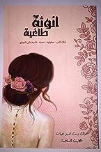 Feminine tyrant book