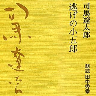『逃げの小五郎』のカバーアート