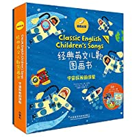 Language Sense Enlightenment Classic English Children's Songs Picture Book Universe Detective Rhythm Song: Reading Version(Chinese Edition)