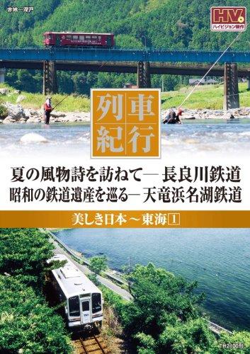 『列車紀行 美しき日本 東海 1 長良川鉄道 天竜浜名湖鉄道 NTD-1135 [DVD]』のトップ画像