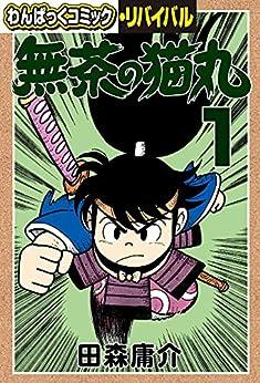 [田森庸介]の無茶の猫丸(1) (わんぱっくコミック・リバイバル)