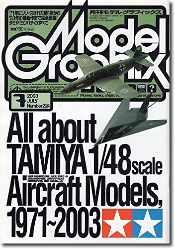 Model Graphix (モデルグラフィックス) 2003年 07月号 All about TAMIYA 1/48scale Aircraft Models,1971~2003