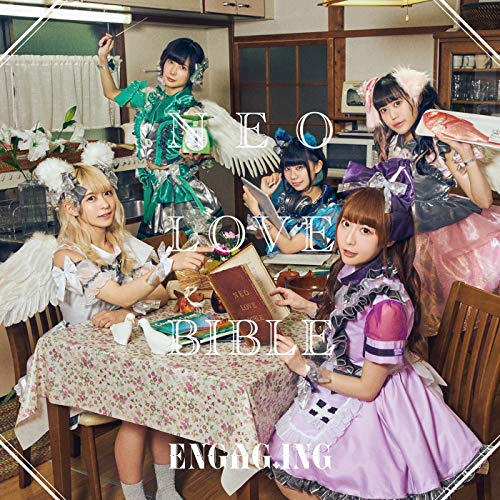 [Album]NEO LOVE BIBLE – ENGAG.ING[FLAC + MP3]
