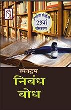 निबंध बोध (Hindi Edition)