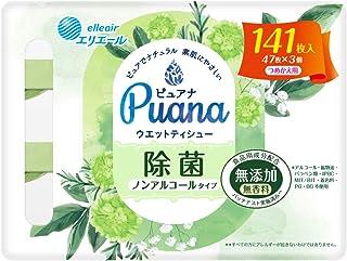 エリエール Puana(ピュアナ) 【無添加】 ウエットティシュー 除菌ノンアルコールタイプ つめかえ用 141枚(47枚×3P)