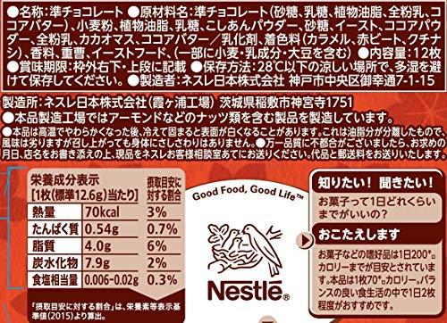 ネスレ日本『キットカットミニもみぢ饅頭味12枚』