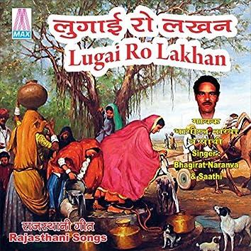 Lugai Ro Lakhan - Rajasthani Songs