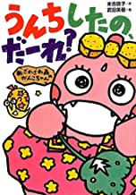The poop was stubborn chan Shin noisy forest, Dale? (2013) ISBN: 4062183595 [Japanese Import]