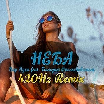 Неба (420Hz Remix)