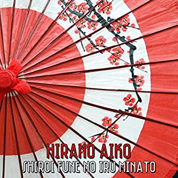 Shiroi Fune no Iru Minato