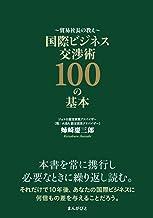貿易社長の教え 国際ビジネス交渉術100の基本 (【MB動き出せる本シリーズ】)