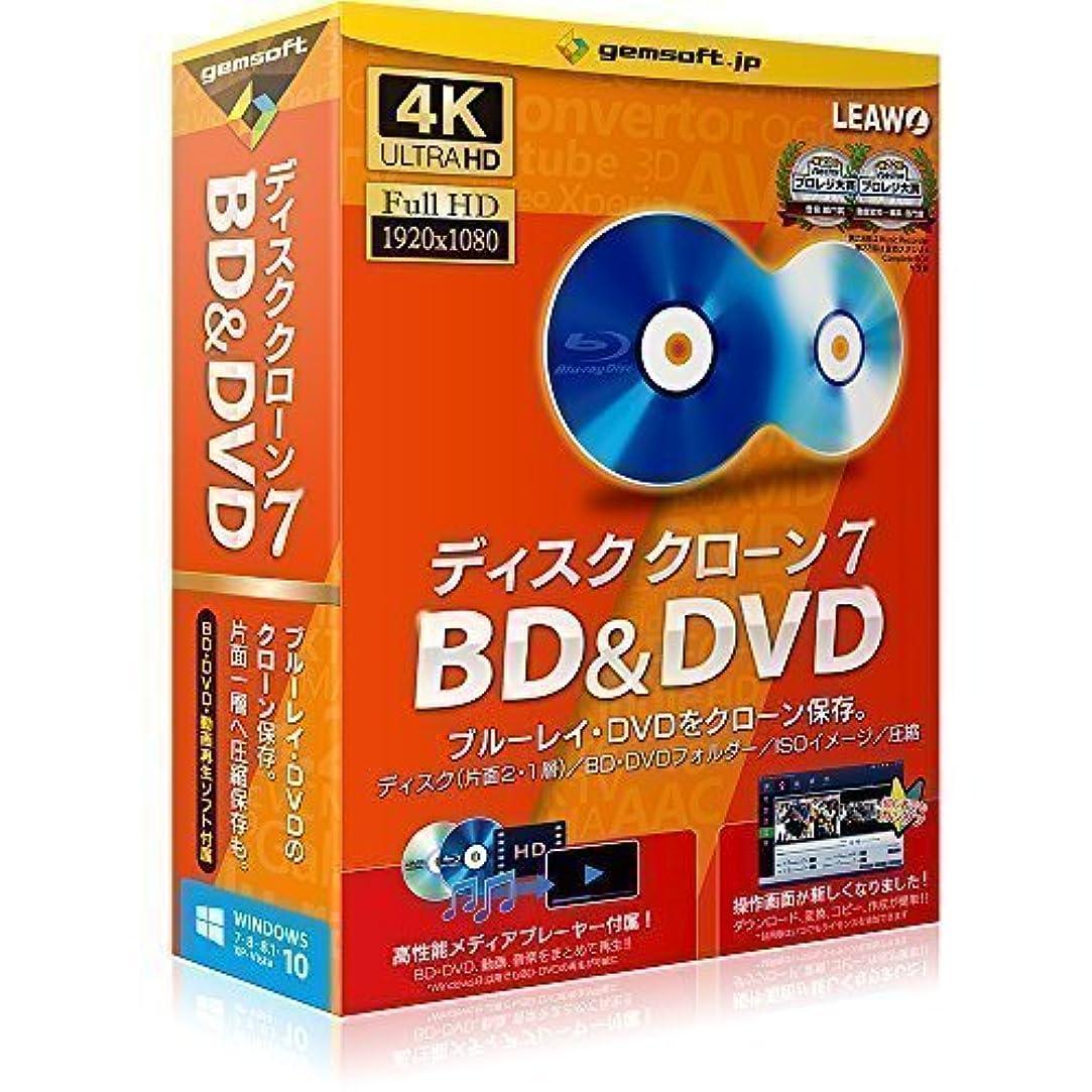 食事郵便番号パトロールディスククローン7 BD&DVD | 変換スタジオ7シリーズ | ボックス版 | Win対応