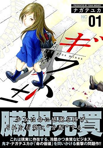 ギフト±(1)(ニチブンコミックス)
